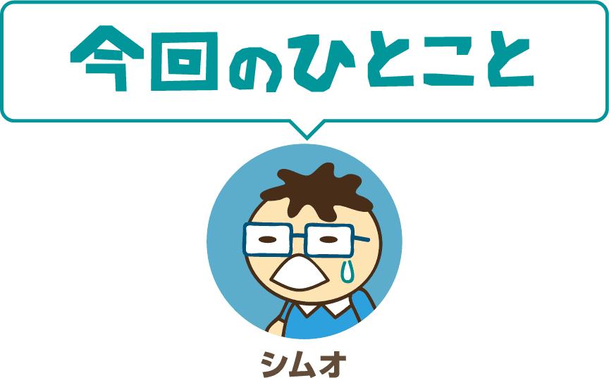 今回のひとこと(シムオ)