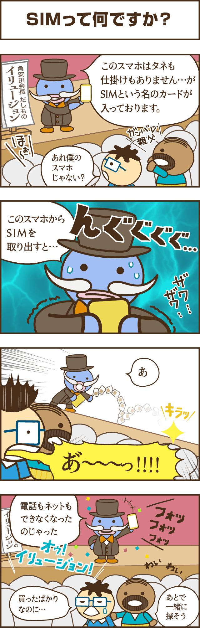 「SIMって何ですか?」マンガでわかる格安SIM・格安スマホ