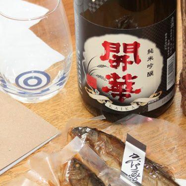 プロ厳選の日本酒が届く「saketaku」で、家飲みをちょっと楽しく!