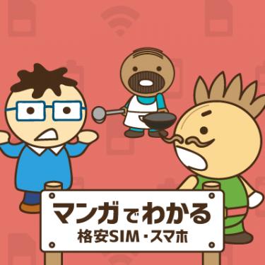 「SIMフリーって何?」マンガでわかる格安SIM・格安スマホ