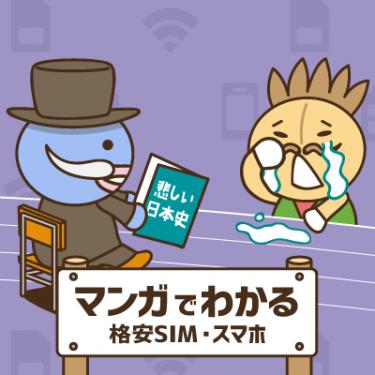 「SIMロック解除って?」マンガでわかる格安SIM・スマホ