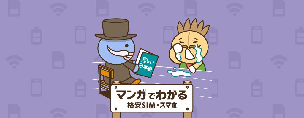 SIMロック解除って?