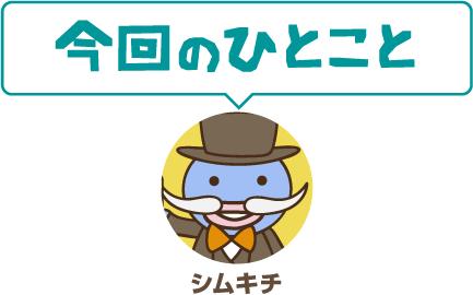 今回のひとこと(シムキチ)