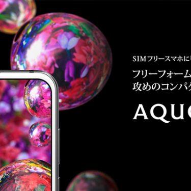 AQUOS R compact SH-M06レビュー!コンパクトで多機能