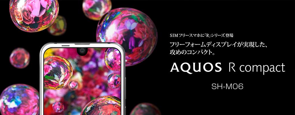 AQUOS R compact SH-M06レビュー|人気のコンパクトサイズで多機能
