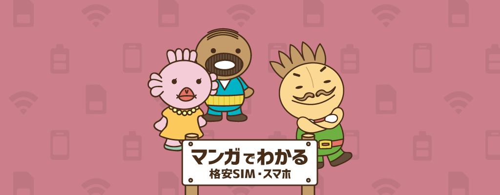 【マンガでわかる】SIMのタイプDやタイプAって何?選び方は?