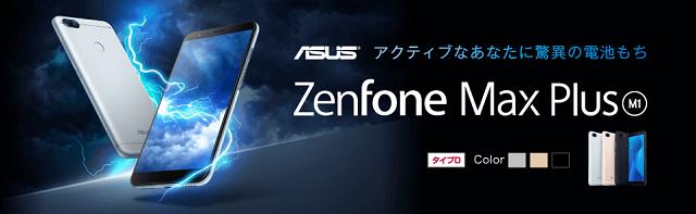 ZenFone Max Plus(M1)の詳細をみる