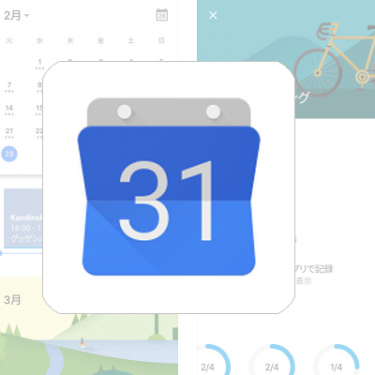 Googleカレンダーとは?家族や社員でスケジュール共有