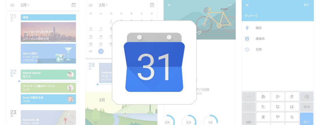 Googleカレンダーの使い方|スケジュール登録から共有まで