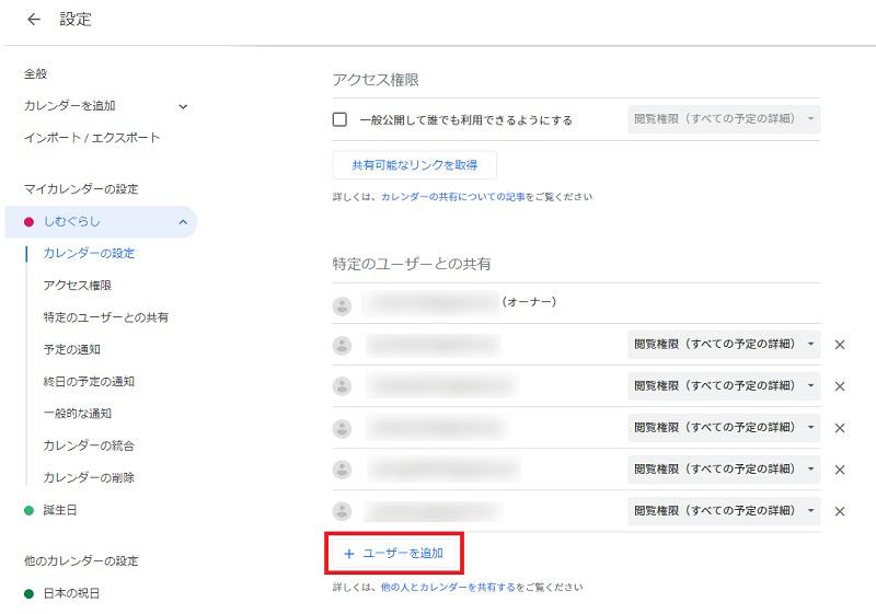 スケジュールを登録したいユーザーを追加