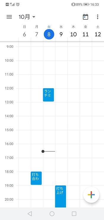 カレンダーを週表示したときの画面
