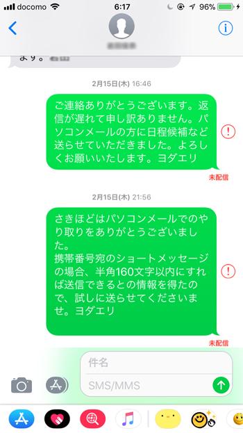ショート メール 受信 料