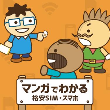 「SIMの差し替えって難しくない?」マンガでわかる格安SIM・格安スマホ