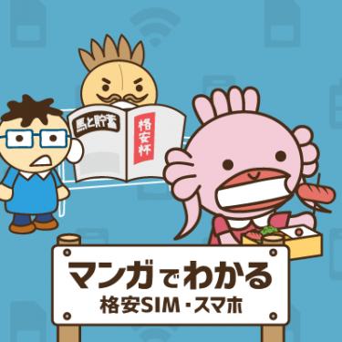 「格安SIM・スマホのデメリット」マンガでわかる格安SIM・格安スマホ