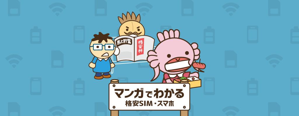 格安SIM・スマホのデメリット