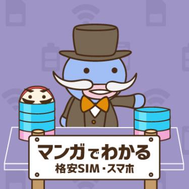 「必見!格安SIMはデータ通信量の繰り越しがおトク」マンガでわかる格安SIM・格安スマホ