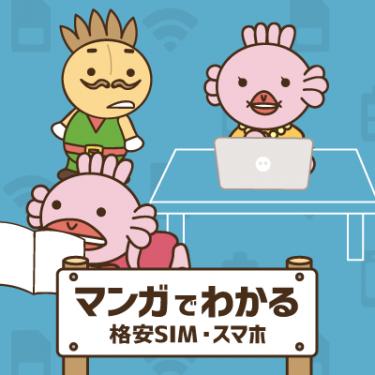 「私の1カ月のデータ通信量ってどのくらい?」マンガでわかる格安SIM・格安スマホ