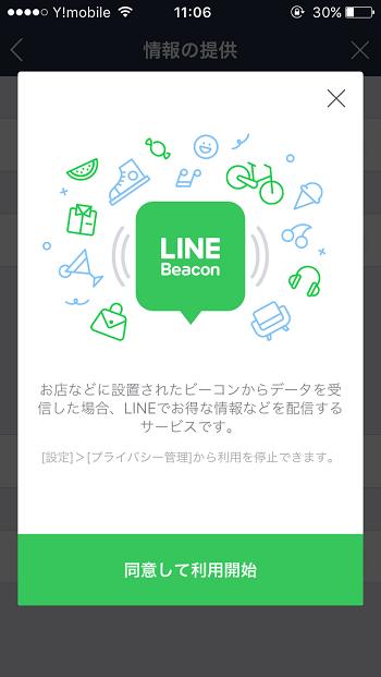 linebeacon04