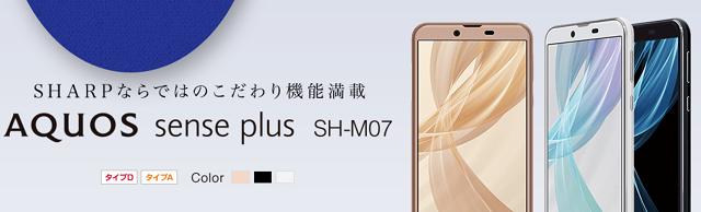 AQUOS sense plus SH-M07の詳細をみる