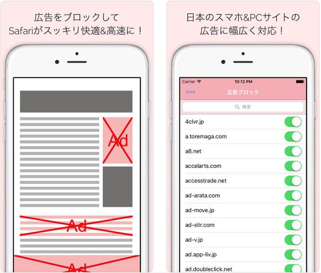 と iphone ブロック アダル サイト