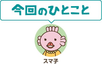 今回のひとこと(スマ子)