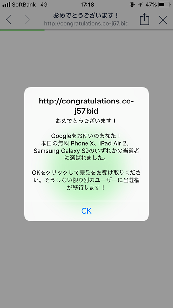 iphone_scam01