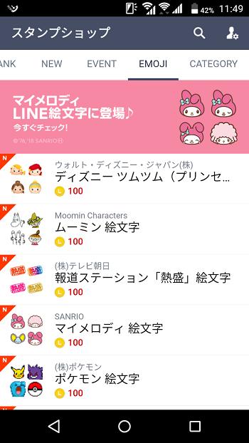 line_emoji02