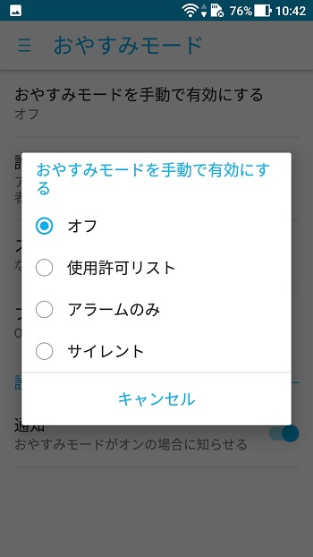 oyasumi_mode03