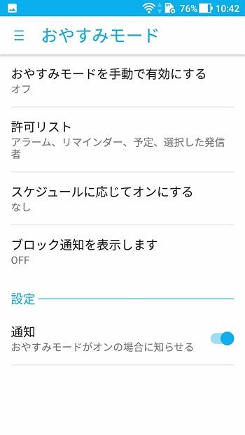 oyasumi_mode04