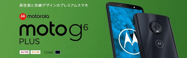 Moto G6 Plusの詳細をみる
