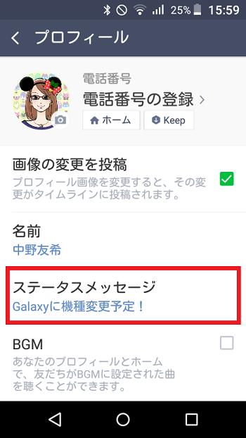 status_message01