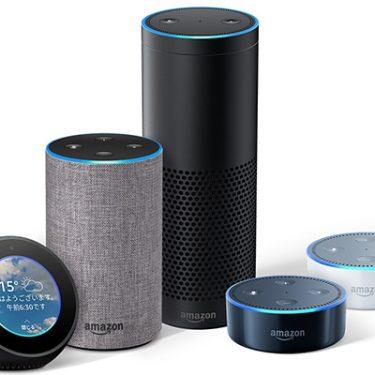 Amazon Echoで変わった日常|Alexaは賢くて優秀なアシスタント