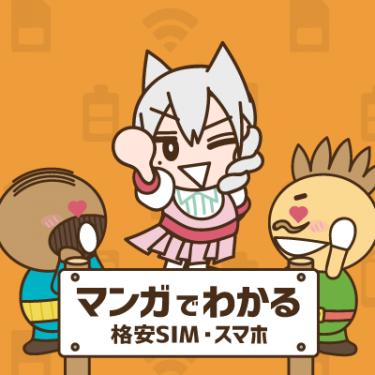 第16話「格安SIMは電話代が高いんじゃないの?」