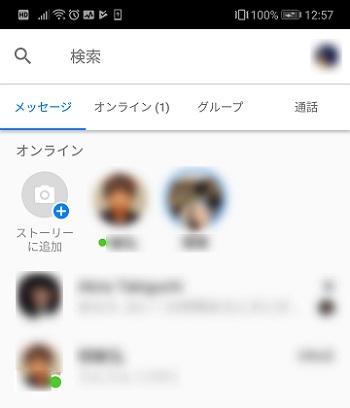 Facebook Messenger メッセンジャー とは 使い方と機能紹介 し