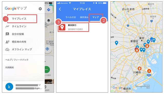 マップ グーグル 使い方 マイ