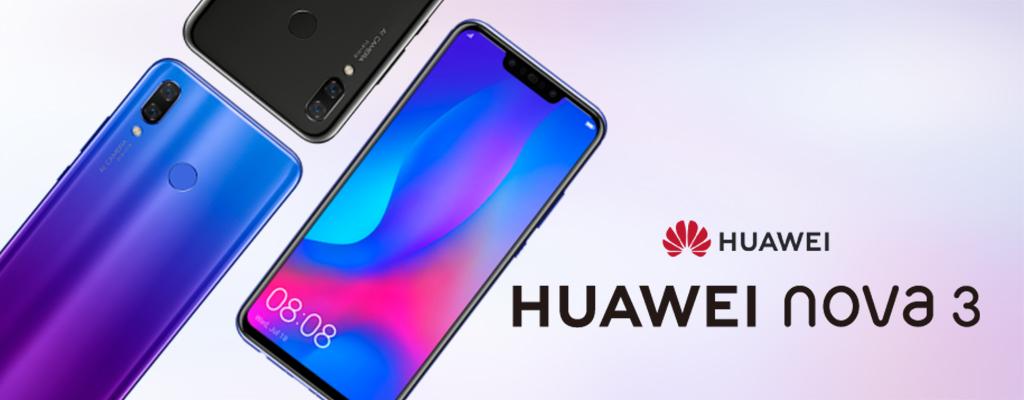 "HUAWEI nova 3レビュー|ゲーマーの""うれしい""が満載のコスパモデル"