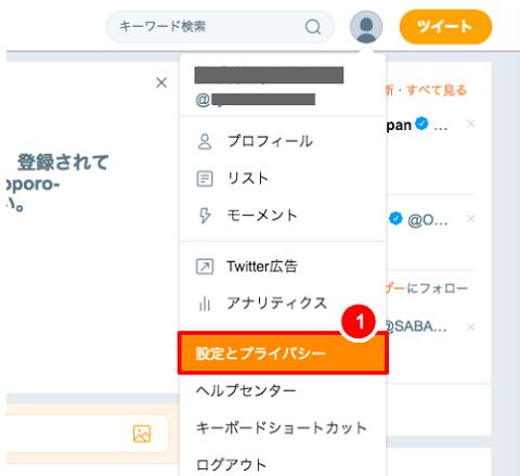 ツイッター 自分 の ツイート 検索
