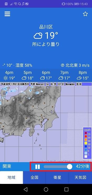 気象庁 週間 天気 東京