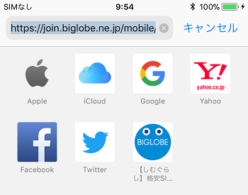 Safariの お気に入り とは 使い方やブックマークとの違いもおさらい しむぐらし Biglobeモバイル