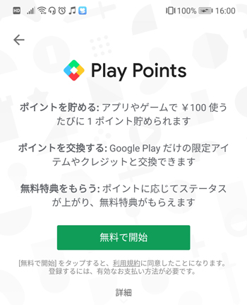 グーグル プレイ 課金