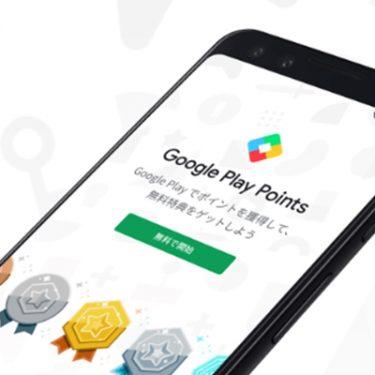 Google Play Pointsとは?アプリ購入や課金でポイント付与