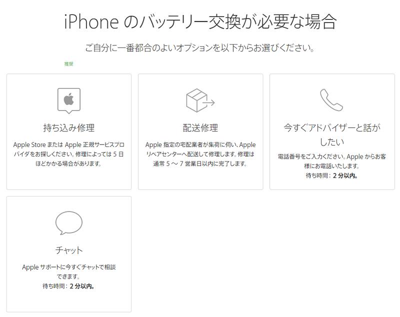 Appleのバッテリー交換手続き画面