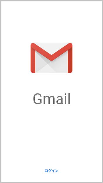 ー は じ めーる gmail と