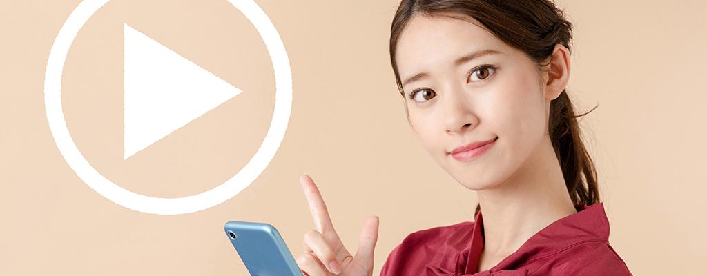 学生さんにおすすめ!動画を楽しむためのスマホ選びとサービスを紹介