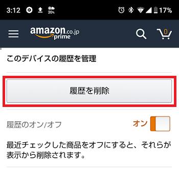 アマゾン 表示履歴