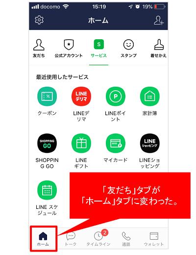 LINEのホーム画面でできること【2019年5月アップデート版】 | 【し ...