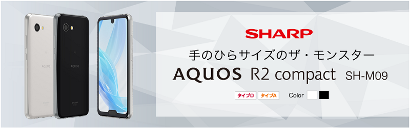 AQUOS R2 compact SH-M09の詳細をみる