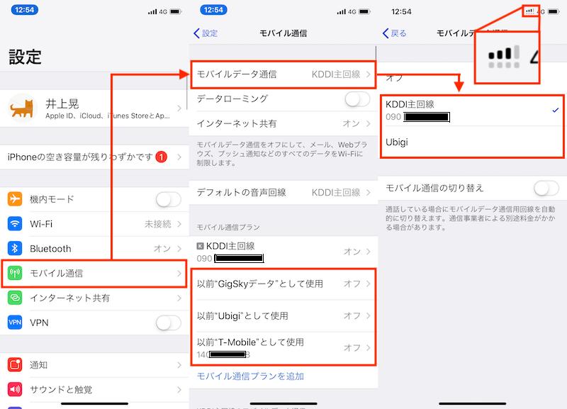 iPhoneのモバイルデータ通信の選択画面