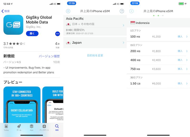 GigSky(ギグスカイ)アプリ画面