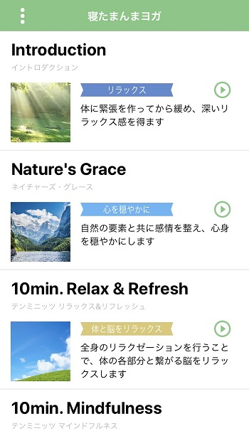 寝たまんまヨガ 簡単瞑想 コンテンツリスト一覧
